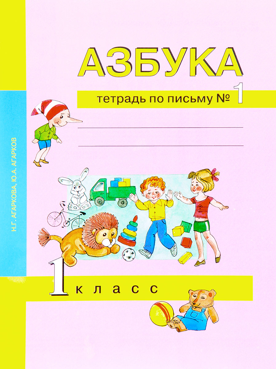 Ю. А. Агарков, Н. Г. Агаркова Азбука. 1 класс. Тетрадь по письму. В 3 частях. Часть 1