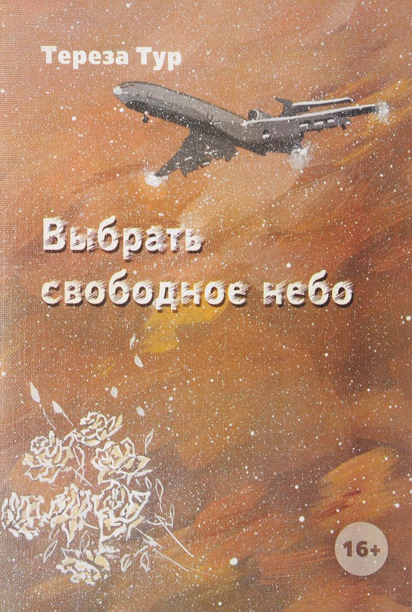 Тур Т. Выбрать свободное небо
