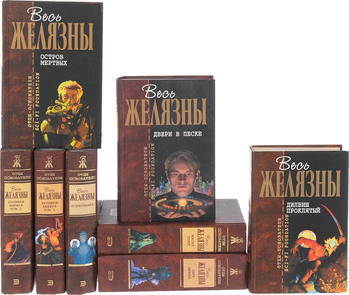 """Серия """"Отцы-основатели. Весь Желязны"""" (комплект из 8 книг). Желязны Р."""