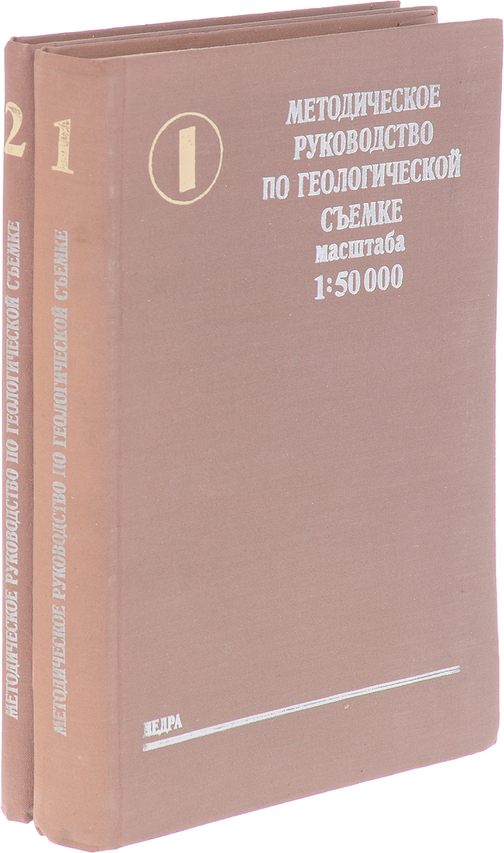 Методическое руководство по геологической съемке масштаба 1 : 50 000 (комплект из 2 книг)