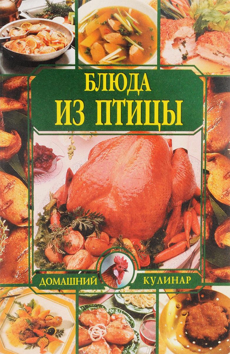 Блюда из птицы птицы