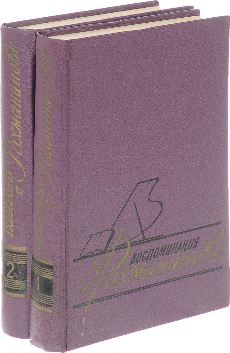 Апетян З. Воспоминания о Рахманинове (комплект из 2 книг)