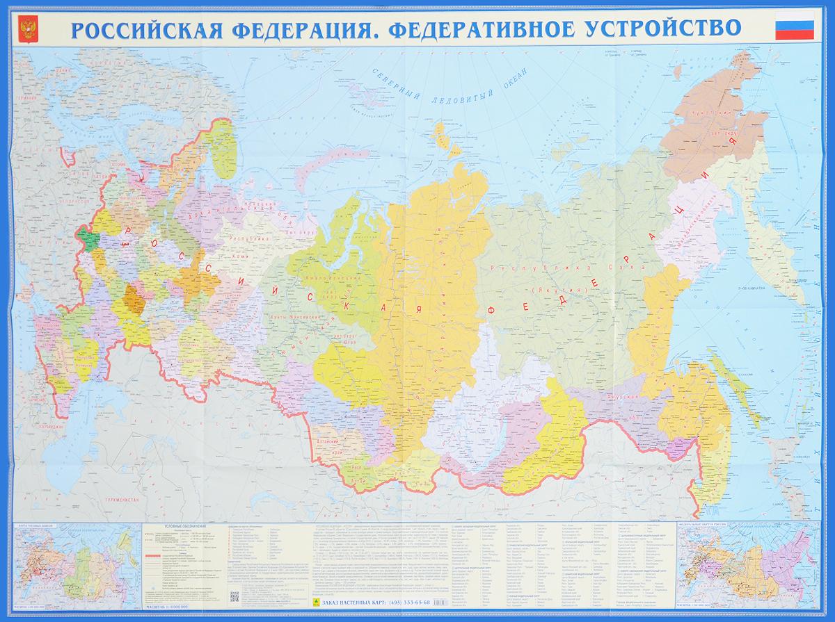 Российская Федерация. Федеративное устройство. Карта цена и фото