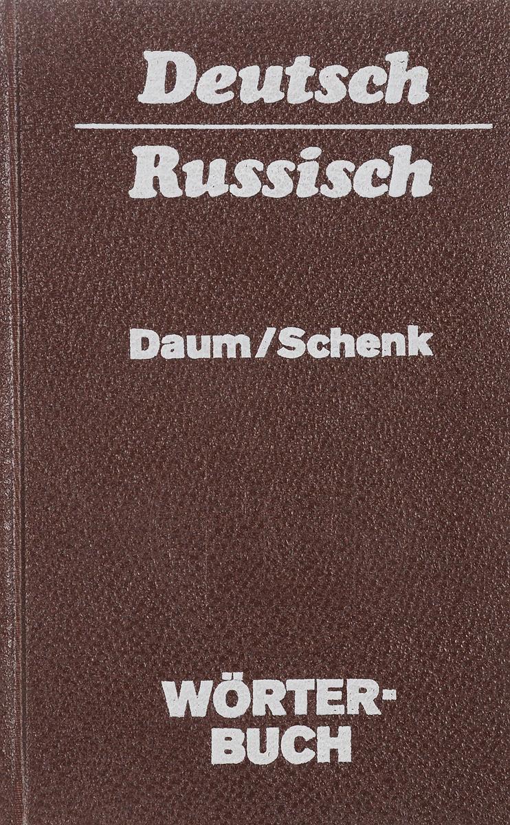 E.Daum, W.Schenk Wörterbuch Deutsch - Russisch. edmund daum werner schenk worterbuch russisch deutsch