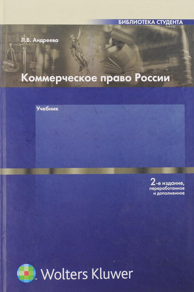 Андреева Л. Коммерческое право России