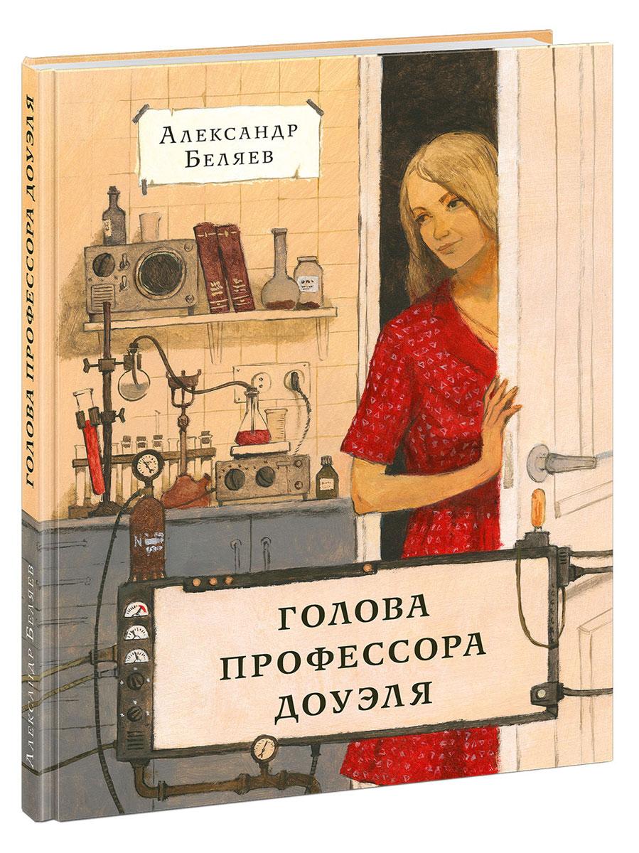 Александр Беляев Голова профессора Доуэля