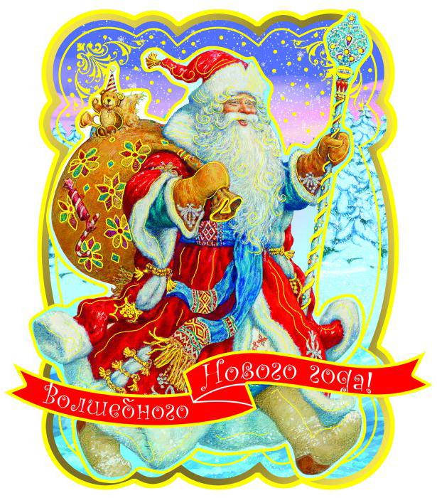 """Украшение новогоднее оконное Magic Time """"Дед Мороз с мешком подарков"""""""