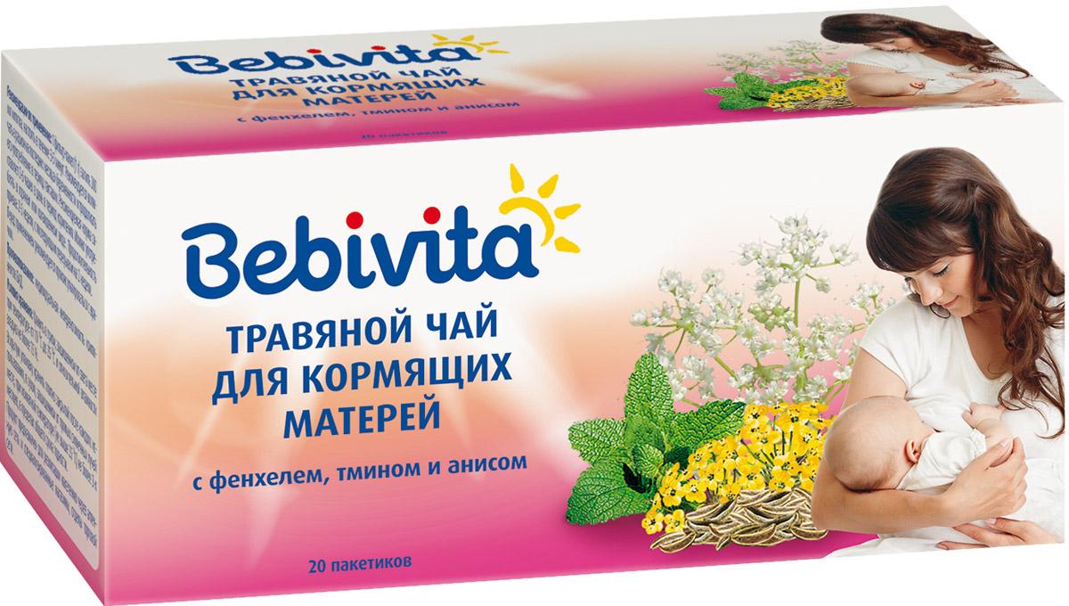 Bebivita чай травяной в пакетиках для кормящих матерей, 20 шт чай для кормящих матерей hipp повышающий лактацию 200 г