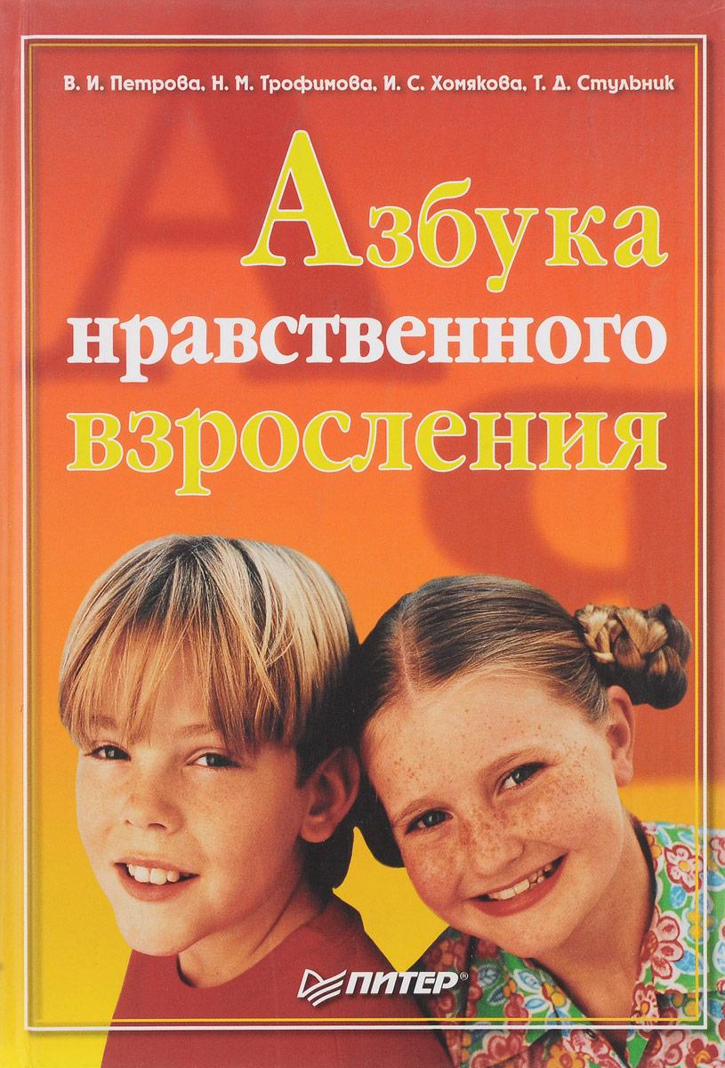 Петрова В.И.,Трофимова Н.М.,Хомякова И.С. и др Азбука нравственного взросления