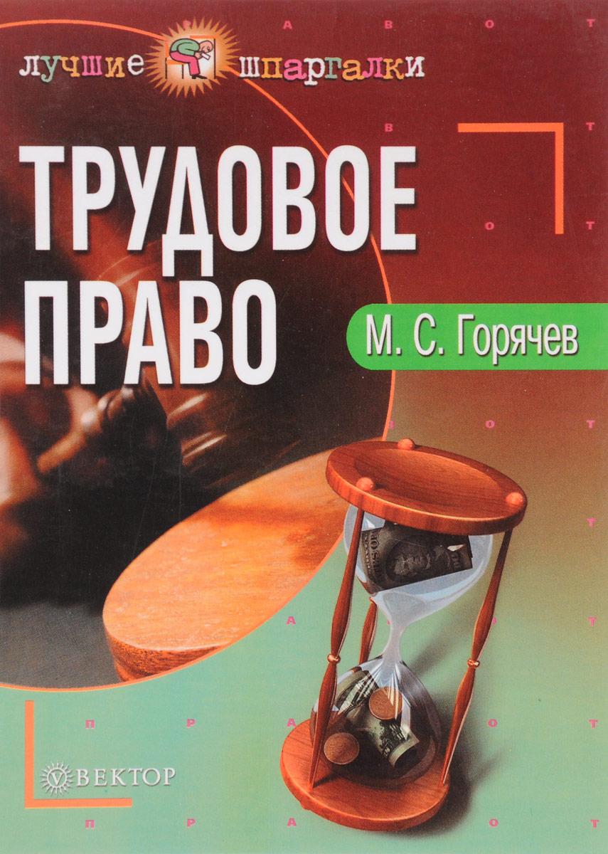 М.С. Горячев Трудовое право. Пособие для студентов киселев и лушников а трудовое право учеб