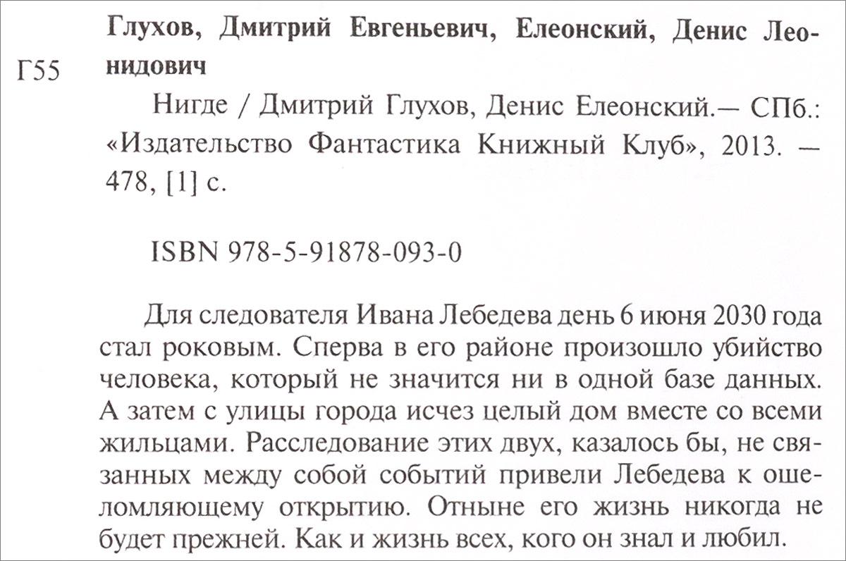 Нигде. Дмитрий Глухов, Денис Елеонский