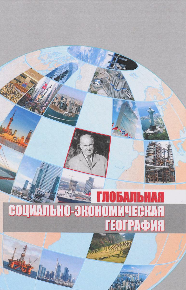 Глобальная социально-экономическая география. Сборник научных трудов памяти Н.В. Алисова