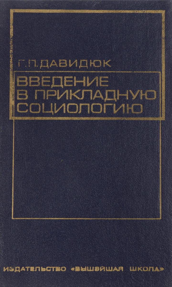 Г.П. Давидюк Введение в прикладную социологию
