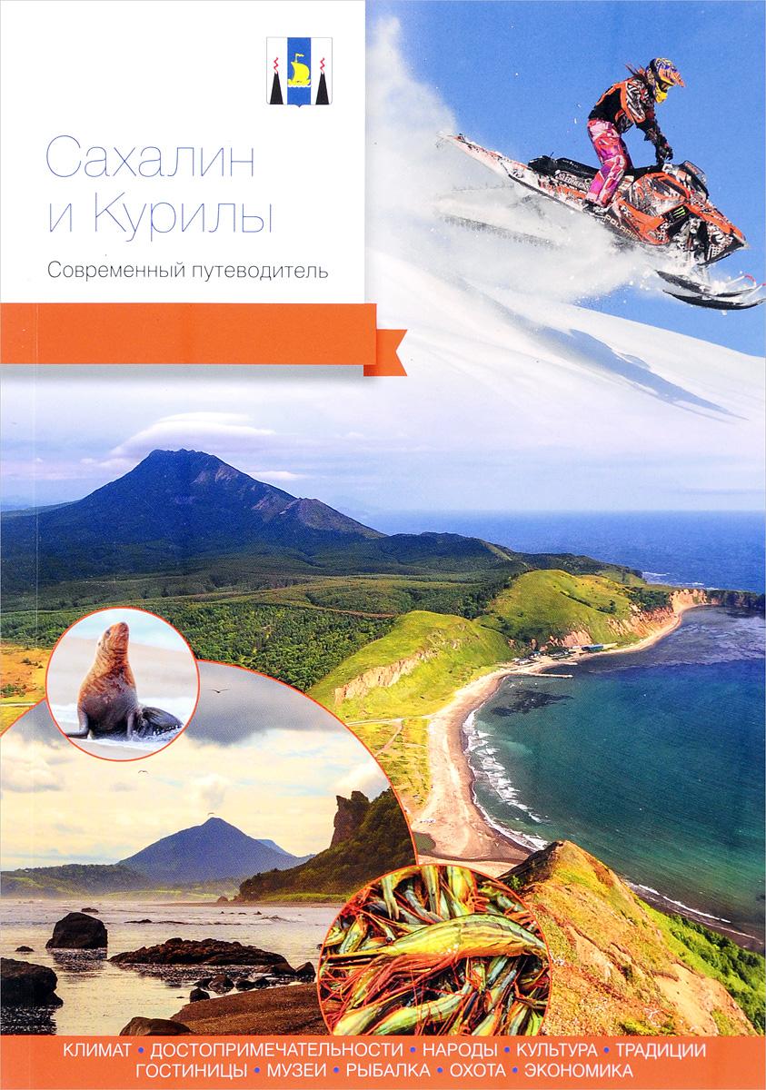 Сахалин и Курилы. Современный путеводитель