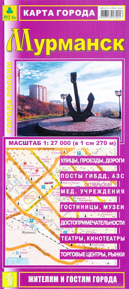 Мурманск. Карта города авиабилеты дешевые мурманск