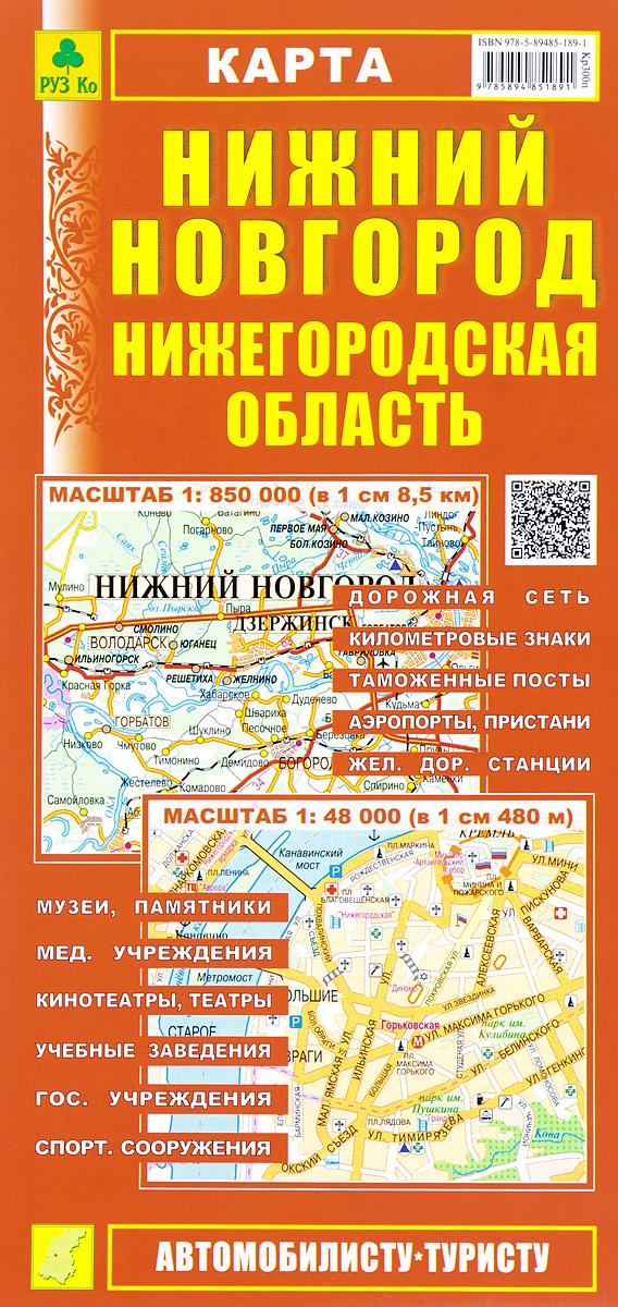 Нижний Новгород. Нижегородская область. Карта