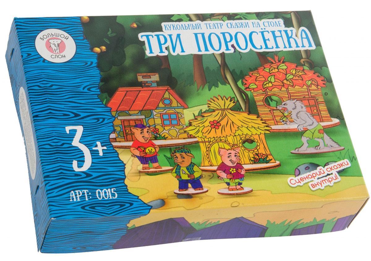 Большой слон Кукольный театр Три поросенка большой слон кукольный театр аленький цветочек