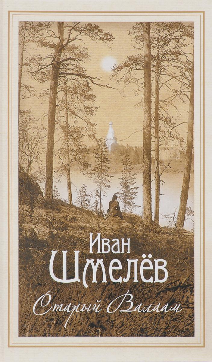 Иван Шмелёв Старый Валаам