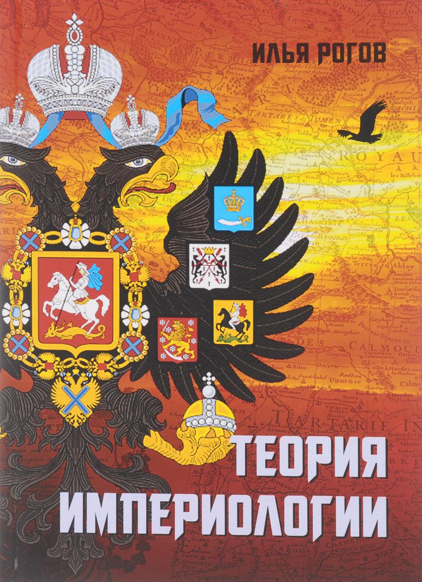 Илья Рогов Теория империологии