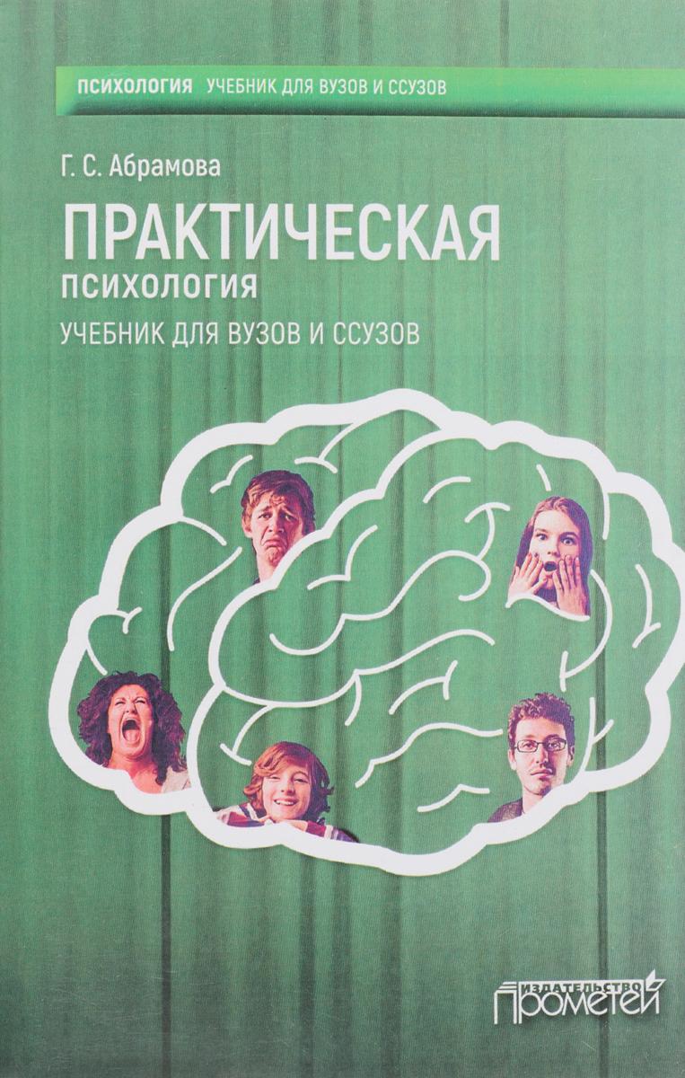 цена на Г. С. Абрамова Практическая психология. Учебник