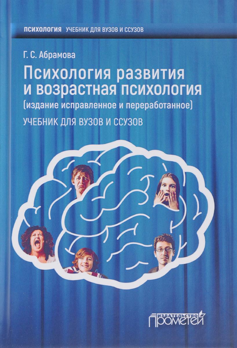 Г. С. Абрамова Психология развития и возрастная психология. Учебник психология труда учебник