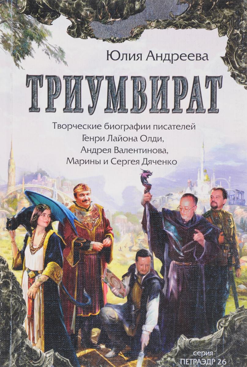 Юлия Андреева Триумвират