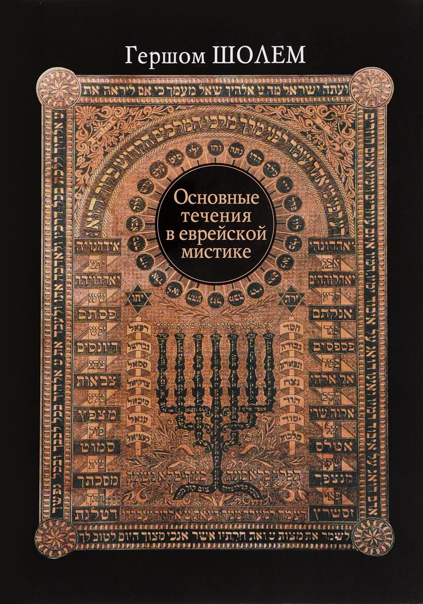 Гершом Шолем Основные течения в еврейской мистике