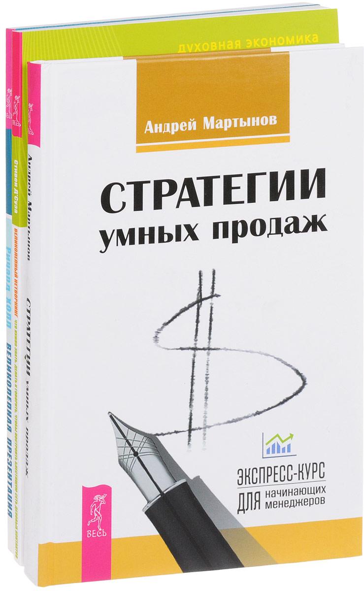 Андрей Мартынов, Стивен Д'Суза, Ричард Холл Стратегии умных продаж. Нетворкинг. Великолепная презентация (комплект из 3 книг)
