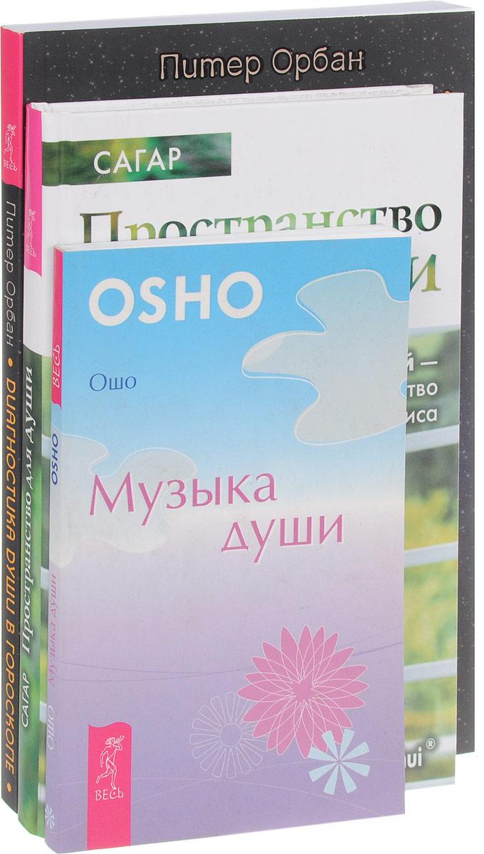 Ошо, Сагар, Питер Орбан Музыка души. Пространство. Диагностика души (комплект из 3 книг)
