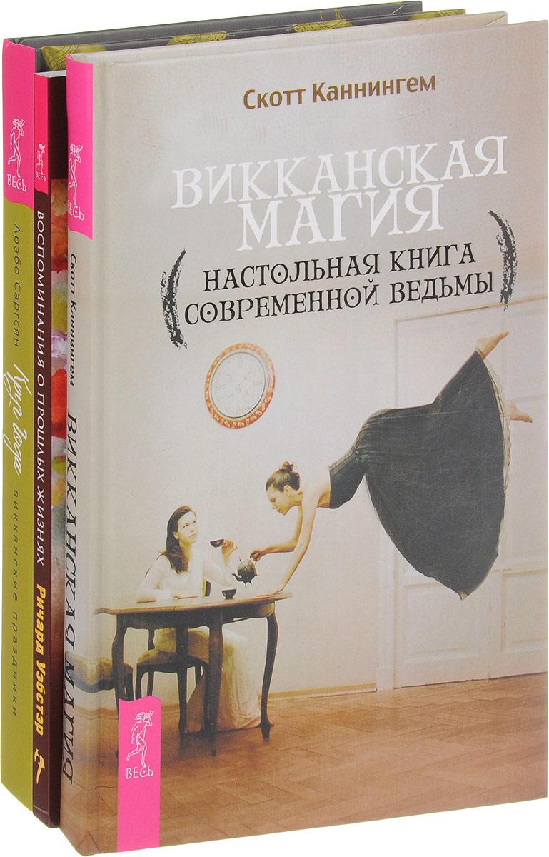 Круг Года. Викканская магия. Настольная книга современной ведьмы. Воспоминания о прошлых жизнях (комплект из 3 книг)