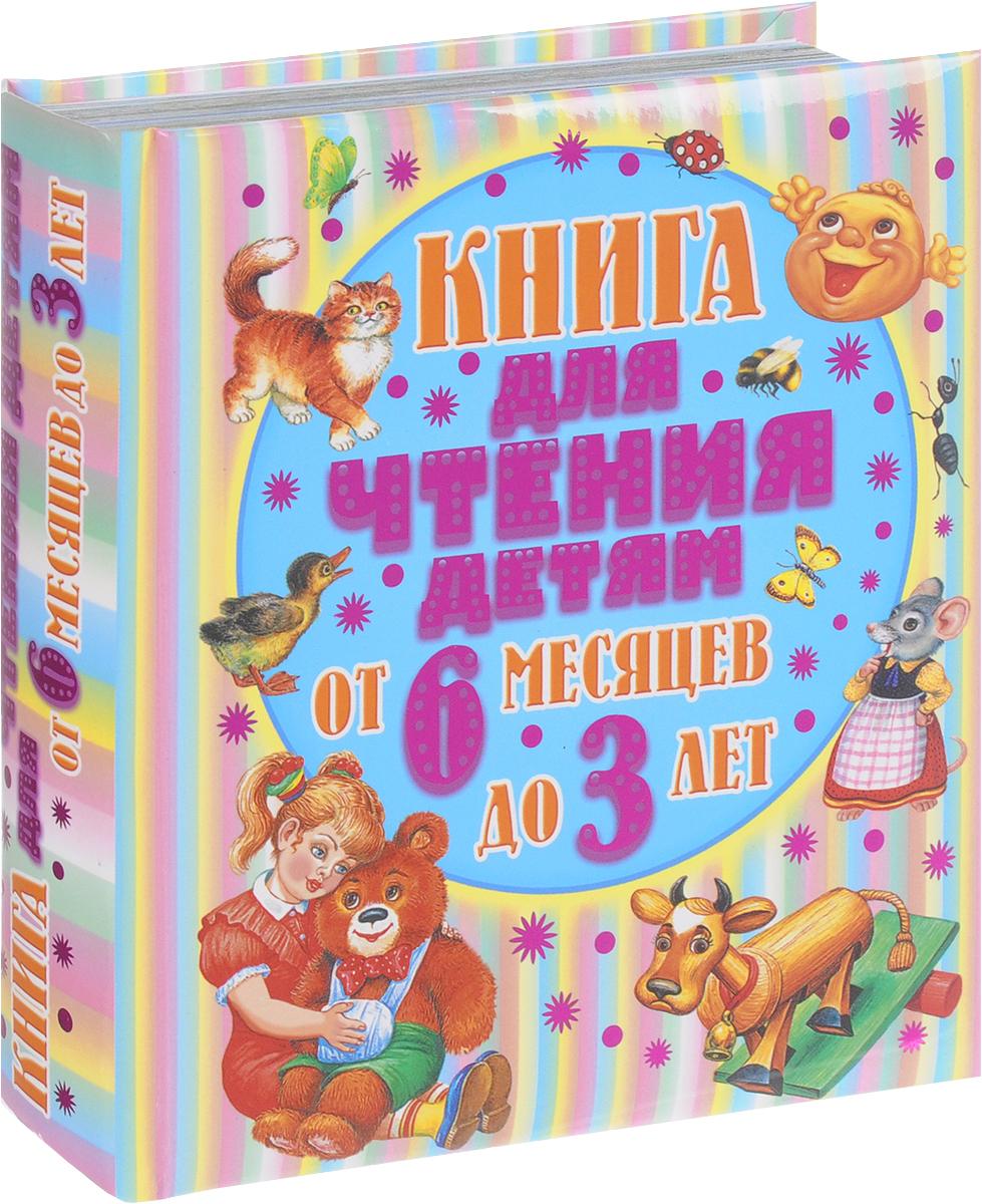 Книга для чтения детям от 6 месяцев до 3 лет цыганков и худ книга для чтения детям от 6 месяцев до 3 лет