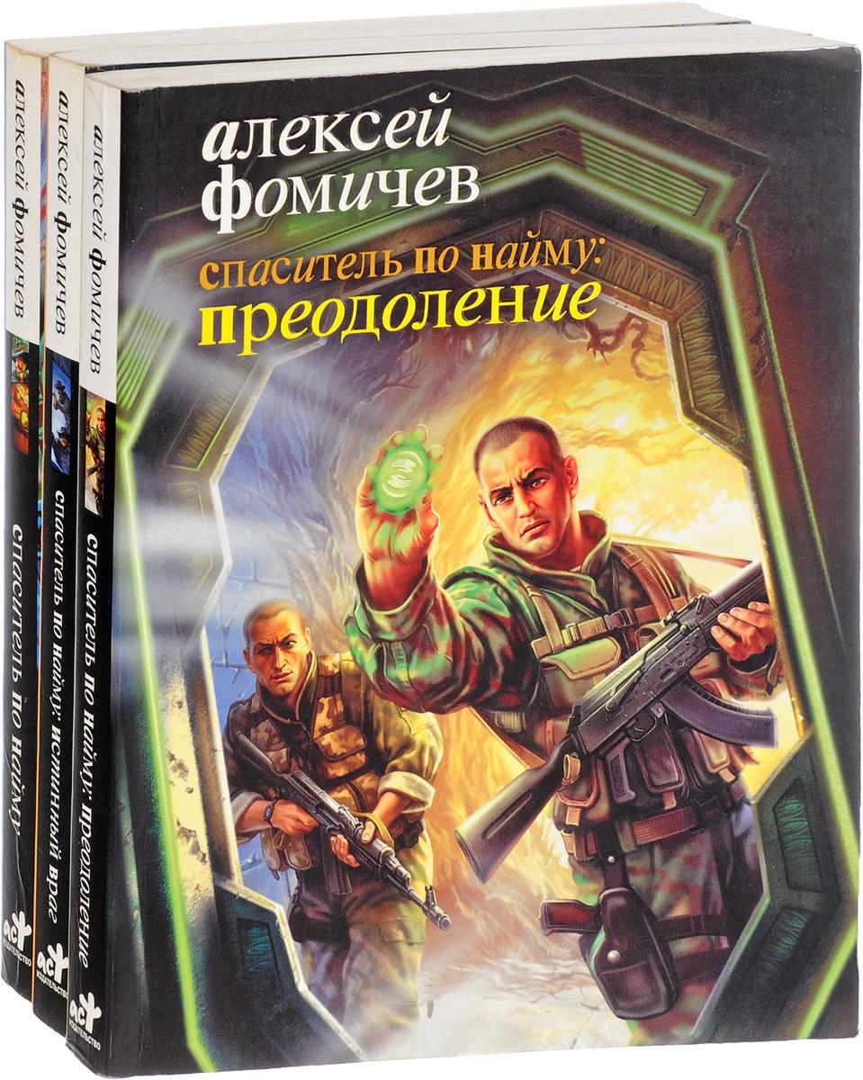 Спаситель по найму (комплект из 3 книг). А. Фомичев