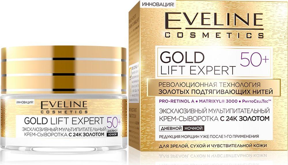 EvelineЭксклюзивный мультипитательный крем-сыворотка с 24к золотом 50+ Gold Lift Expert, 50 мл Eveline Cosmetics