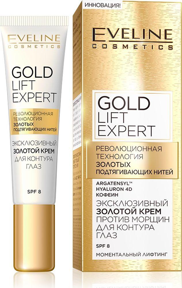 EvelineЭксклюзивный золотой крем против морщин для контура глаз Gold Lift Expert, 15 мл Eveline Cosmetics