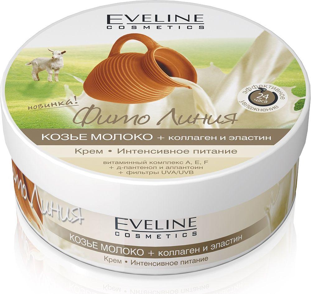 EvelineКрем-интенсивное питание фито линия:  козье молоко+коллаген и эластин, 210 мл Eveline Cosmetics