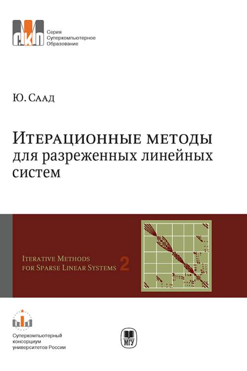 Ю. Саад Итерационные методы для разреженных линейных систем. Учебное пособие. В 2 томах. Том 2