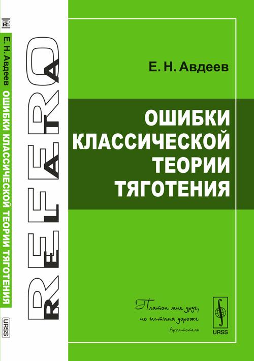 Е.Н. Авдеев Ошибки классической теории тяготения