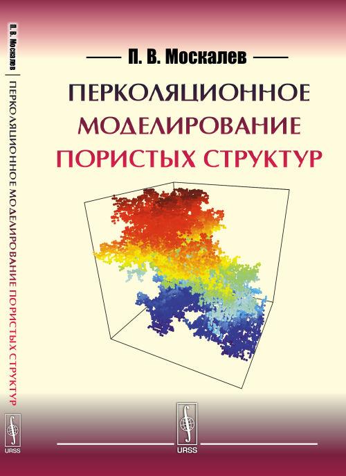 Москалев П.В. Перколяционное моделирование пористых структур