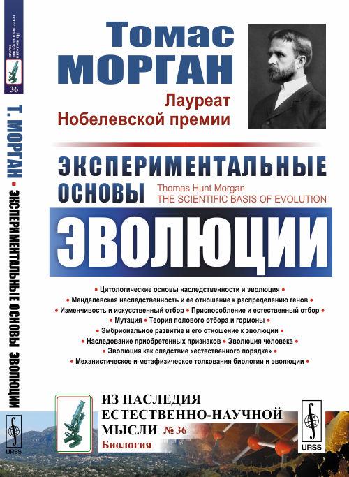 Томас Морган Экспериментальные основы эволюции