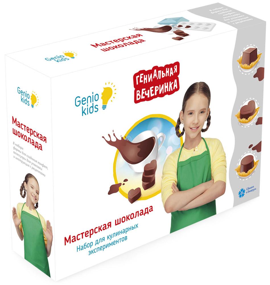 Genio Kids Набор для детского творчества Мастерская шоколада