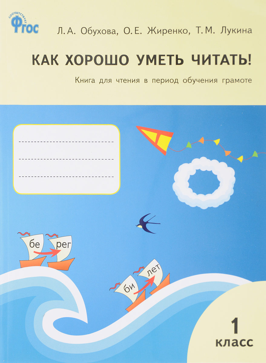 Как хорошо уметь читать! 1 класс. Книга для чтения в период обучения грамоте
