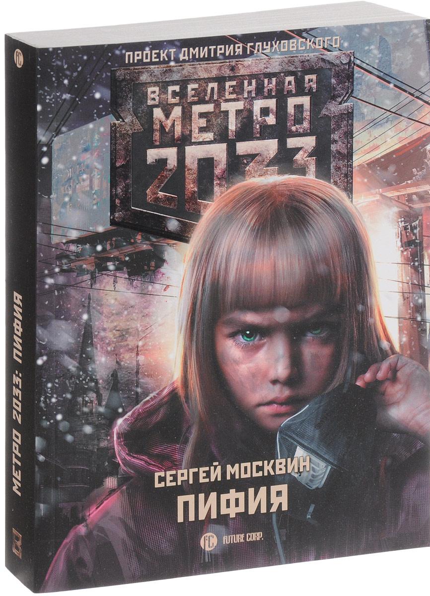Метро 2033. Пифия. Сергей Москвин