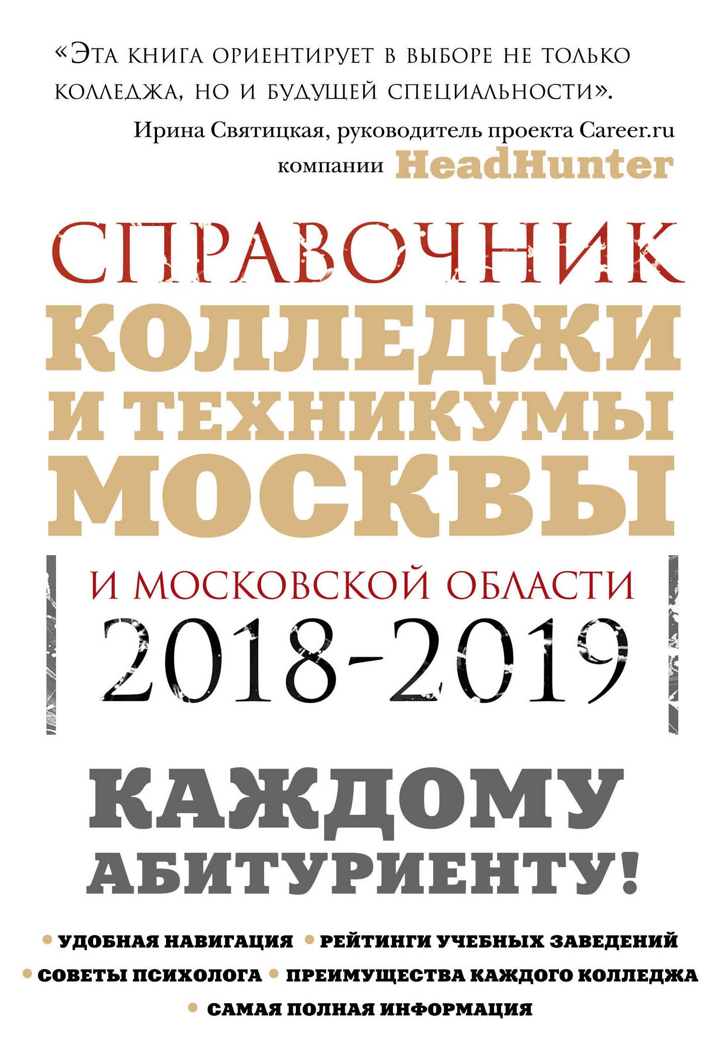 Ольга Шилова Колледжи Москвы и Московской области. Навигатор по образованию. 2018-2019