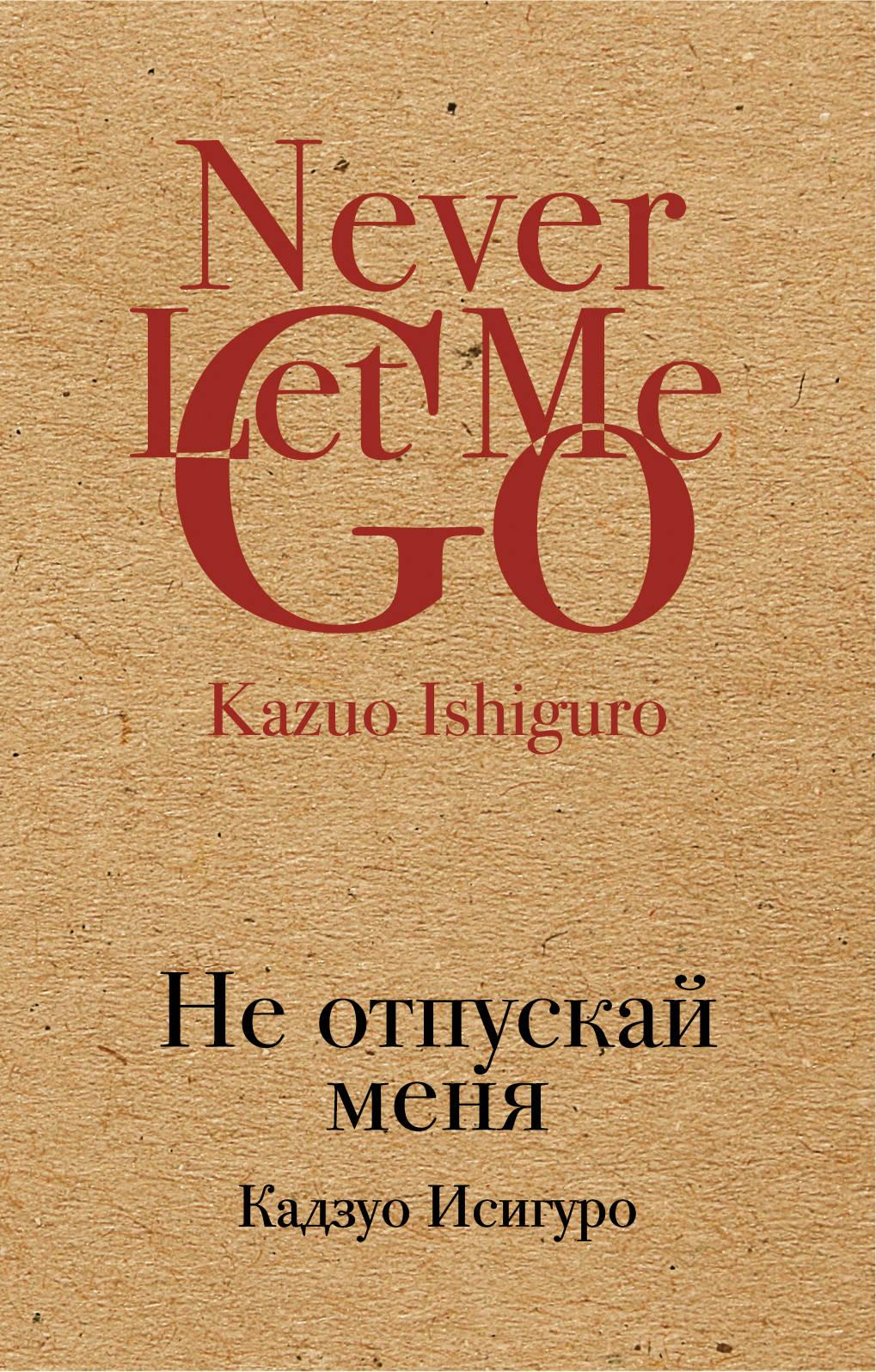 Kazuo Ishiguro Не отпускай меня недорго, оригинальная цена