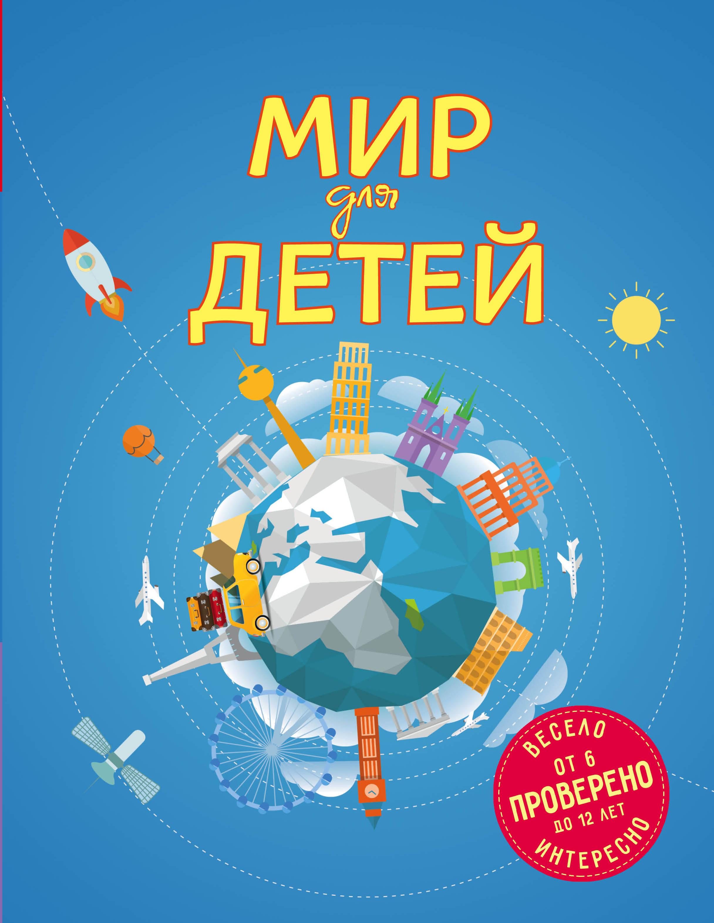 Наталья Андрианова Мир для детей (от 6 до 12 лет)