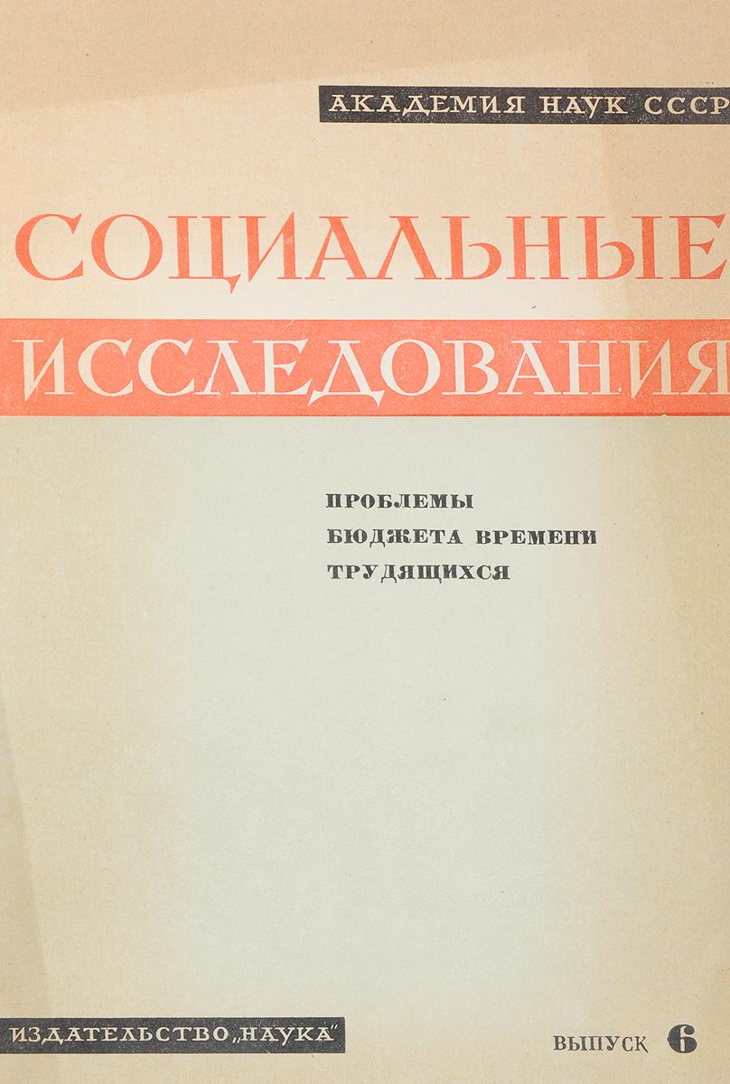 Л.К.Насекина Социальные исследования выпуск 6