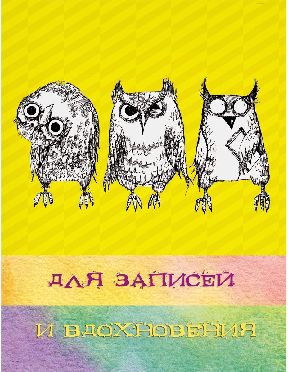 Канц-Эксмо Записная книжка Paper Art Три совы в клетку 96 листов формат А5 канц эксмо записная книжка вокруг света очарование праги в клетку 64 листа