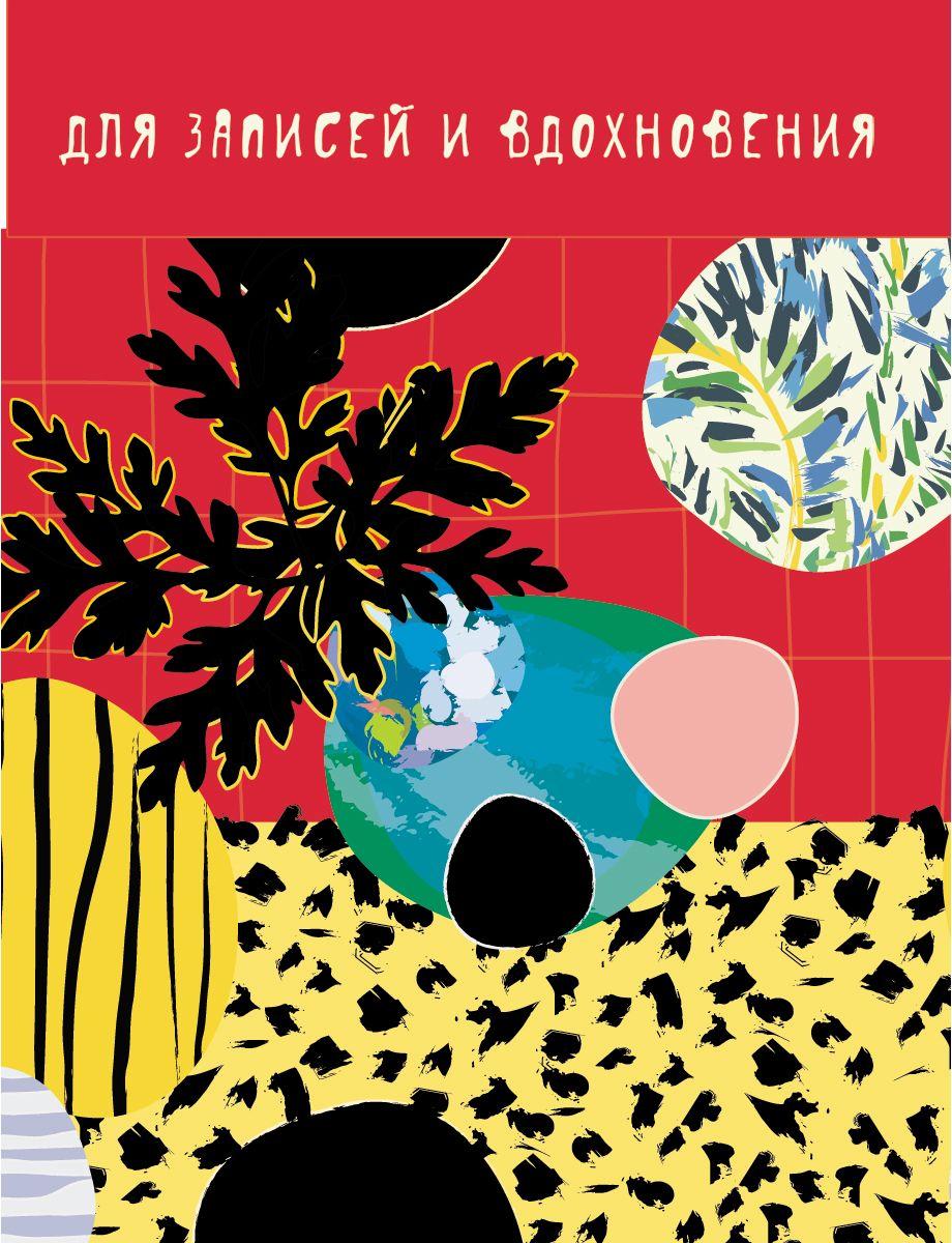 Канц-Эксмо Записная книжка Paper Art Сны наяву в клетку 96 листов формат А5 канц эксмо записная книжка вокруг света очарование праги в клетку 64 листа