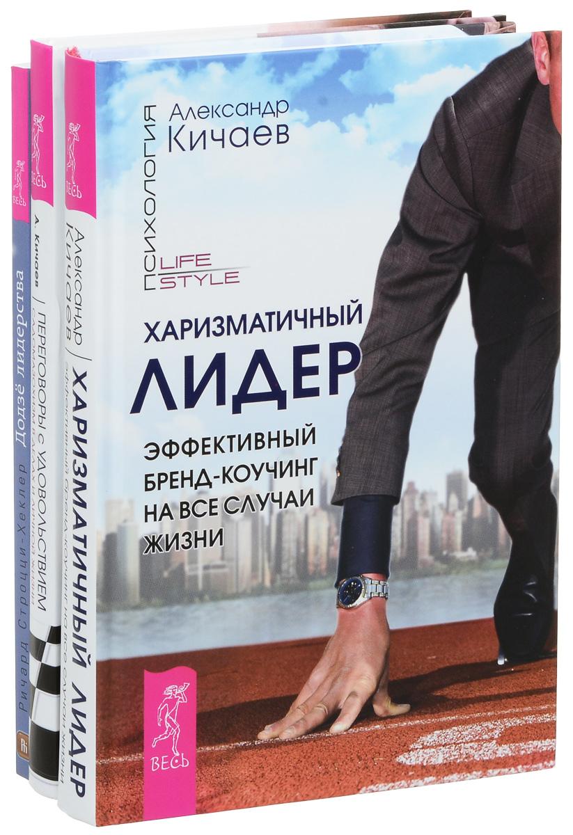 Александр Кичаев, Ричард Строцци-Хеклер Додзё лидерства. Харизматичный лидер. Изобилия. Переговоры с удовольствием (комплект из 3 книг)