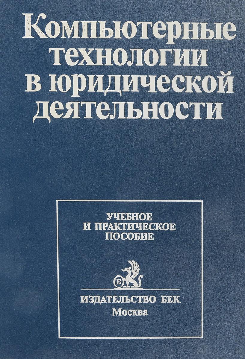 В.Крылов Компьютерные технологии в юридической деятельности